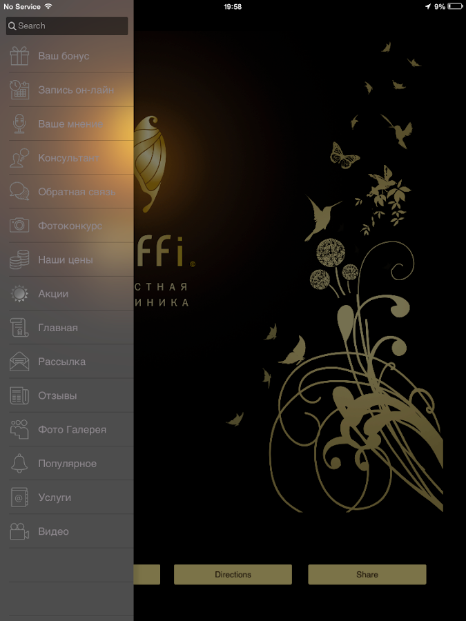 Частная клиника effi- screenshot