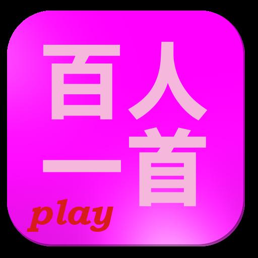 教育の百人一首PLAY LOGO-記事Game