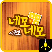 절대색감시즌2-네모네모
