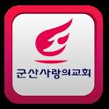 군산사랑의교회 icon