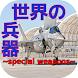 世界の最強兵器〜special weapons~