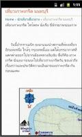 Screenshot of Thailand Province Slogan