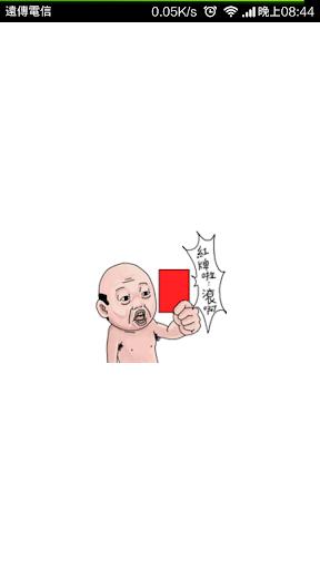 紅牌行動全紀錄 人民舉紅牌 拒絕王張會!