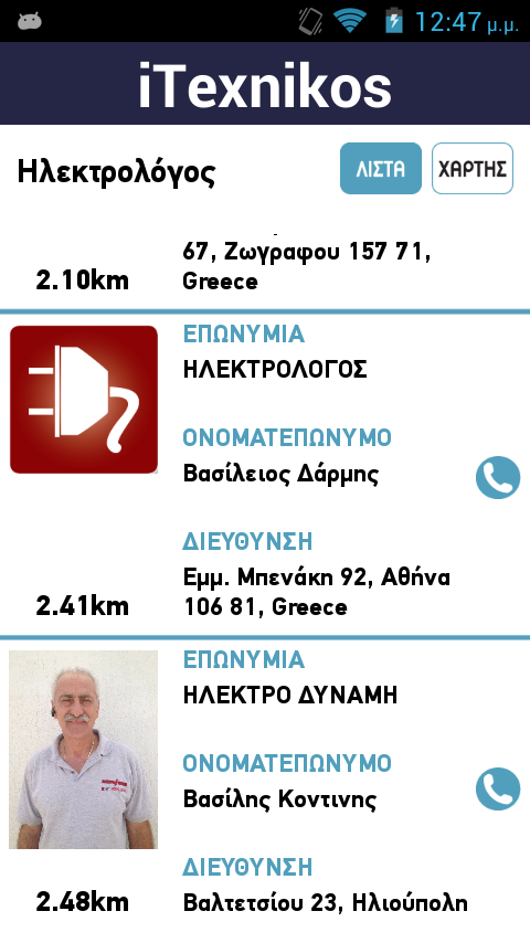 iTexnikos - screenshot