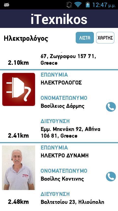 iTexnikos - screenshot