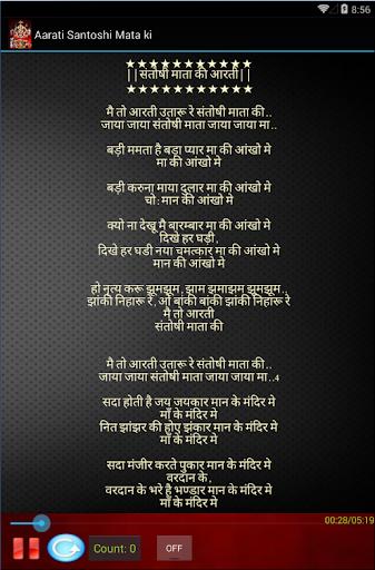 【免費音樂App】Aarati Santoshi Mata Ki-Lyrics-APP點子