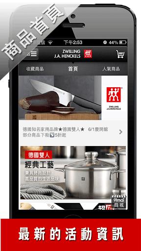 德國雙人: 世界知名餐廚品牌,刀 鍋 小五金 修容商品