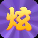 微信炫字体 icon