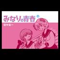 みなりの青春 第3集 logo