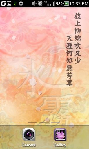 氷霧- Spring ライブ壁紙
