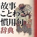 三省堂 故事ことわざ・慣用句辞典(「デ辞蔵」用追加辞書) logo