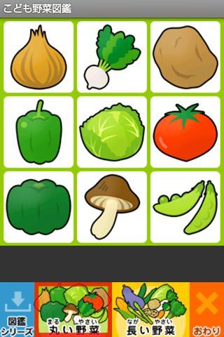 Vegetable book(for infants) 1.9.1 Windows u7528 2