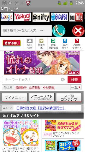 WEB SUPER 快適インターネット! 今でしょ!