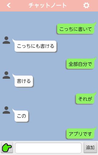 チャットノベル - チャット風小説が作れる妄想ノート -