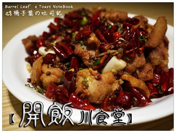 開飯川食堂 -- 適合聚餐的好吃川菜