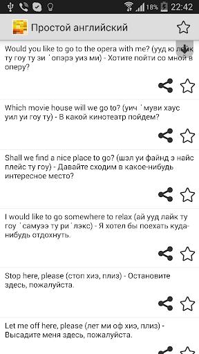 Простой английский