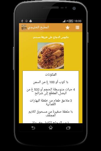 وصفات رائعة من المطبخ الخليجي