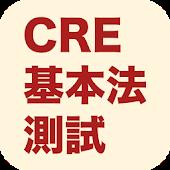 CRE基本法測試