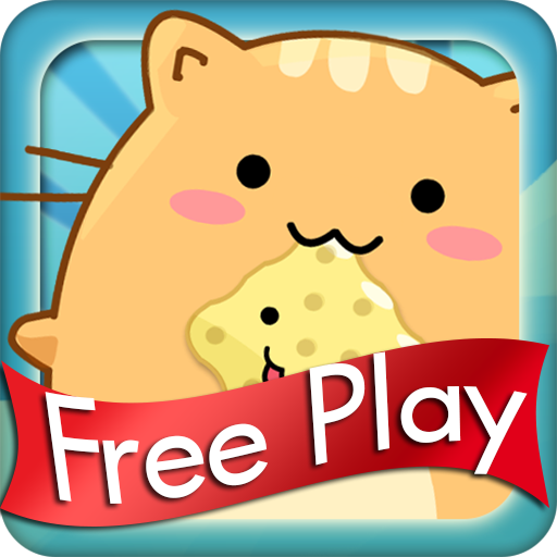 解谜のFeed The Cat Free LOGO-記事Game