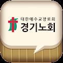 경기노회 icon