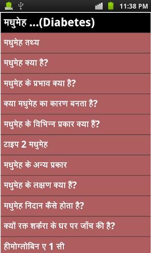 diabetes Guide in hindi