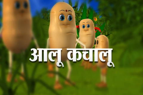 Hindi Kids Rhyme Aaloo Kachalo