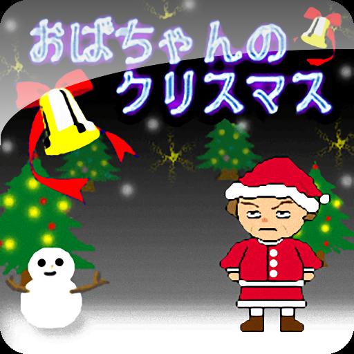 おばちゃんのクリスマス 動作 App LOGO-硬是要APP