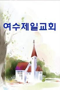여수제일교회- screenshot thumbnail