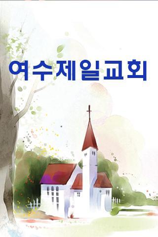 여수제일교회- screenshot