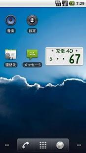 玩個人化App|ナンバープレート電池ウィジェット免費|APP試玩
