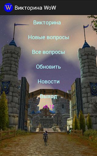 Викторина WoW