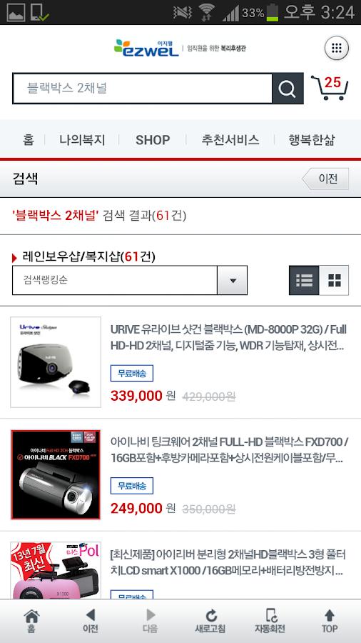 모바일복지관 - screenshot
