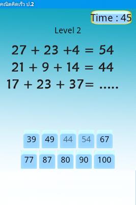 คณิตคิดเร็ว ป.2 - screenshot