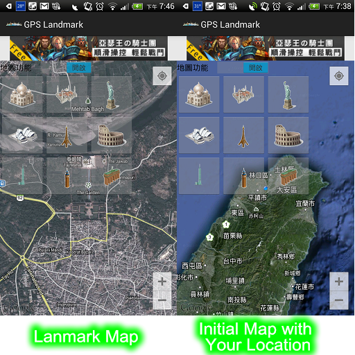 GPS地標 通訊 App LOGO-硬是要APP