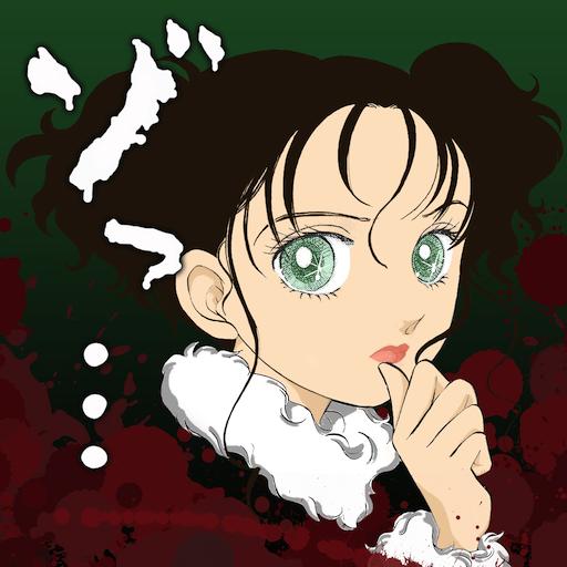 恐怖漫画山本まゆり 恐怖心霊コミック選 Vol.2 LOGO-APP點子