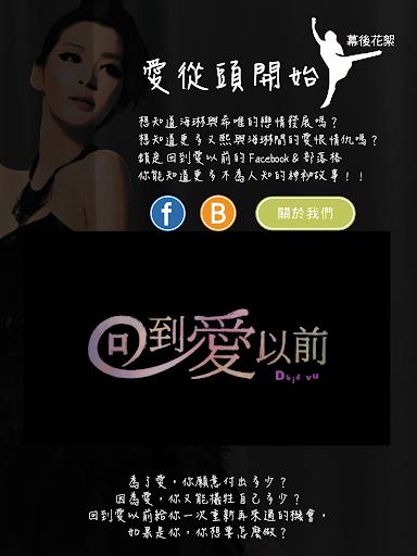 玩娛樂App|回到愛以前免費|APP試玩