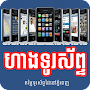 All Khmer Phone Shops APK icon