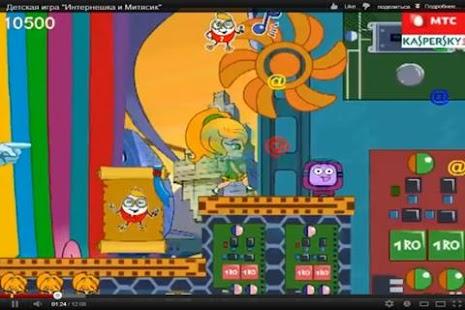 Приключения в Интернете- screenshot thumbnail