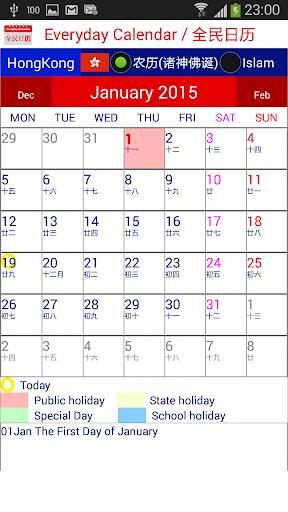 Everyday Lunar Calendar 全民日历