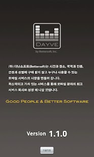 Dayve - 데이브- screenshot thumbnail