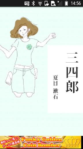 夏目漱石「三四郎」-虹色文庫