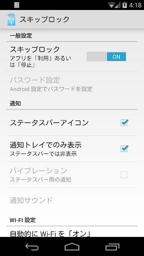 無料工具Appのスキップロック|記事Game