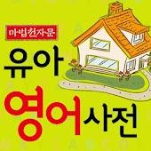 [마법천자문] 유아 영어사전_My house