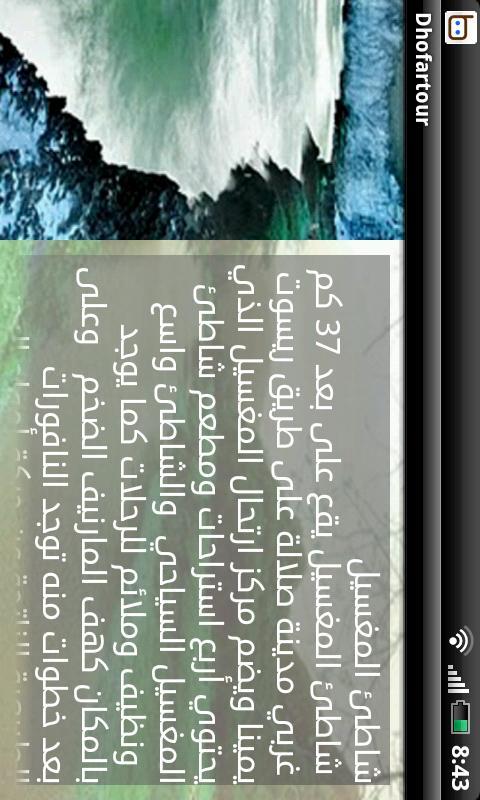 Dhofar Tour- screenshot