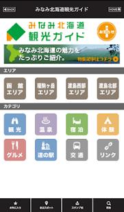 みなみ北海道観光ガイド
