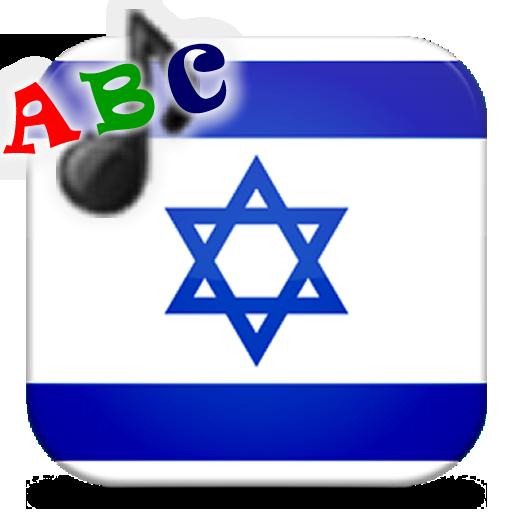 ABC Hebraico 教育 App LOGO-APP開箱王
