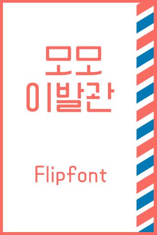 Aa모모이발관™ 한국어 Flipfont