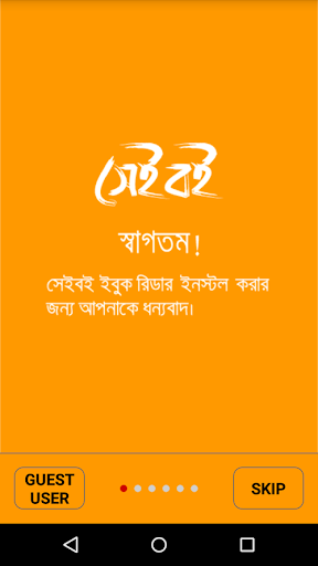 Sheiboi : Bangla Book Reader