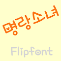 SDShinygir™ Korean Flipfont icon