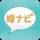 婚ナビ~無料婚活チャットアプリ!~ Android